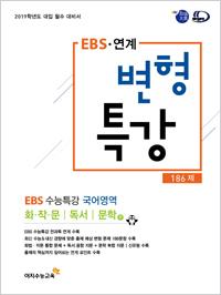 2019학년도 EBS 연계 변형특강 / 국어