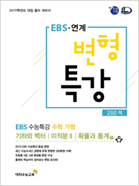 2019학년도 EBS 연계 변형특강 / 수학 가형