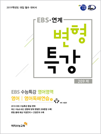2019학년도 EBS 연계 변형특강 / 영어
