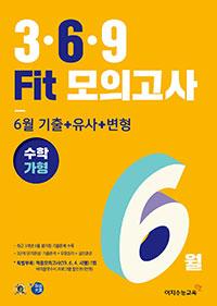 3·6·9 Fit 6월 대비 실전모의고사 수학 가형