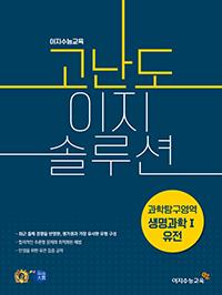고난도 이지 솔루션 / 생명과학Ⅰ 유전