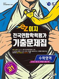 고1 이지기출문제집 / 수학