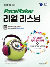 PaceMaker 리얼리스닝